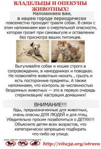 травля животных, предупреждение жильцов